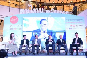 2 เวที พลังเครือข่ายระดับประเทศ มือคนไทย…ร่วมสร้างการเปลี่ยนแปลง