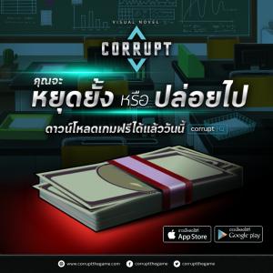 corrupt-promo-1