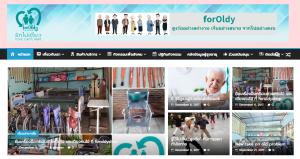 โครงการ ForOldy