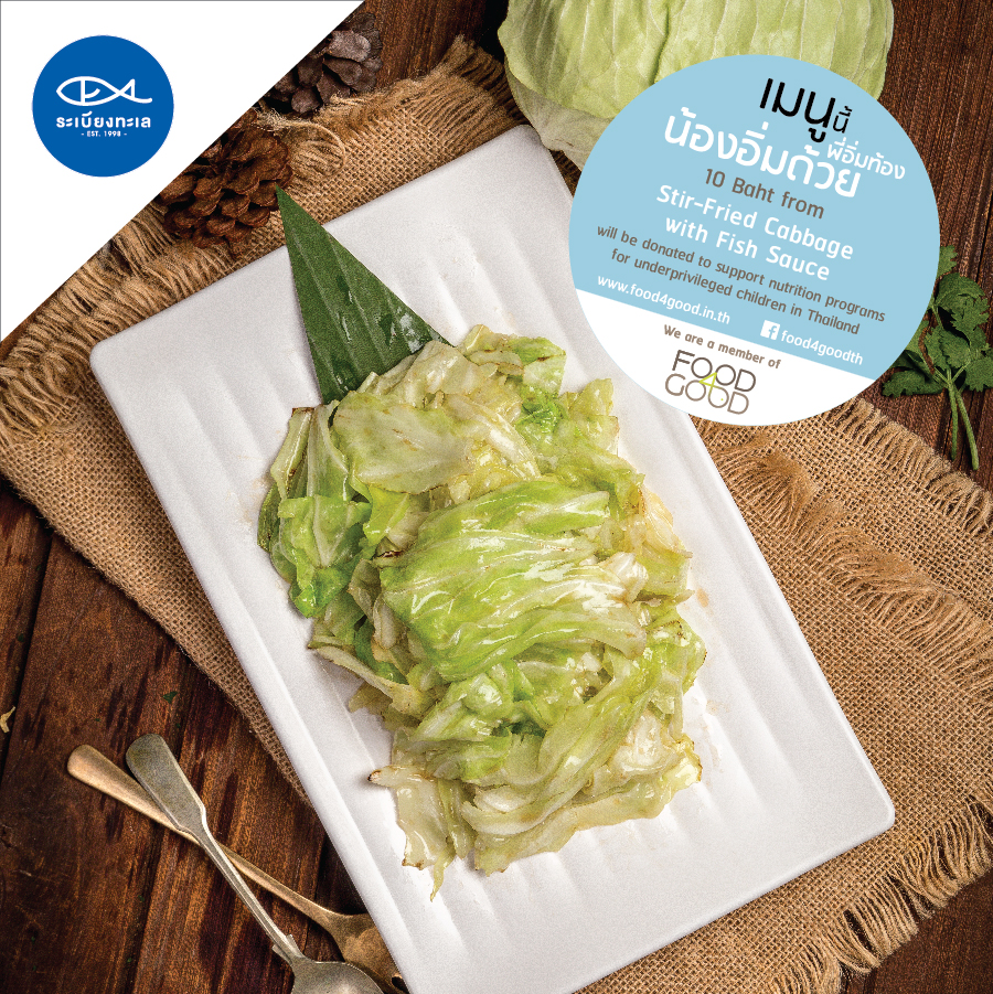 facebook-rabieng-talay-stir-fried-cabbage-with-fish-sauce